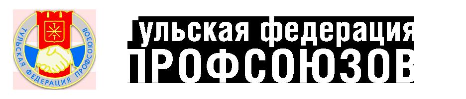 Тульской Федерации профсоюзов